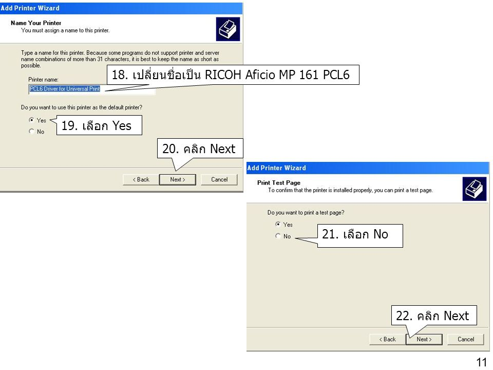 18. เปลี่ยนชื่อเป็น RICOH Aficio MP 161 PCL6