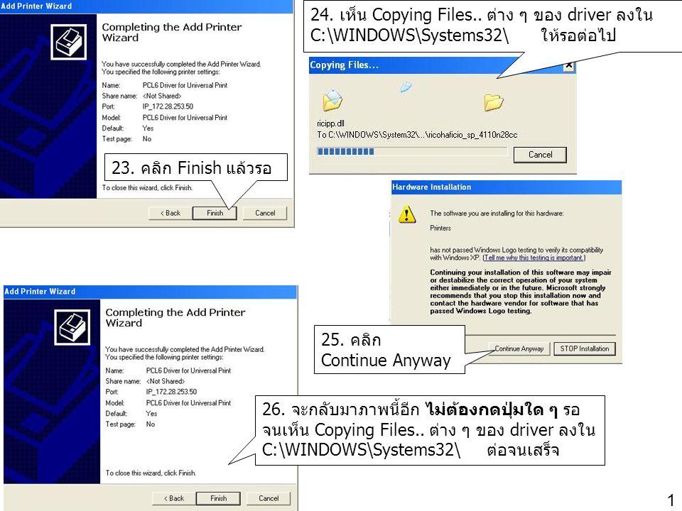 24. เห็น Copying Files.. ต่าง ๆ ของ driver ลงใน C:\WINDOWS\Systems32\ ให้รอต่อไป