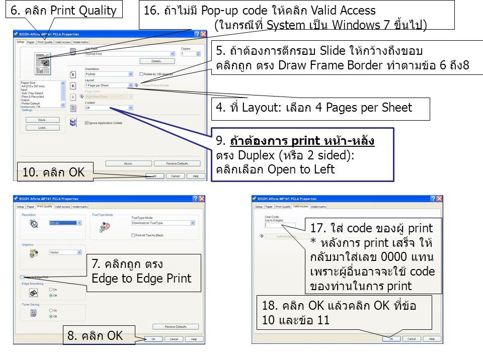 6. คลิก Print Quality 16. ถ้าไม่มี Pop-up code ให้คลิก Valid Access (ในกรณีที่ System เป็น Windows 7 ขึ้นไป)