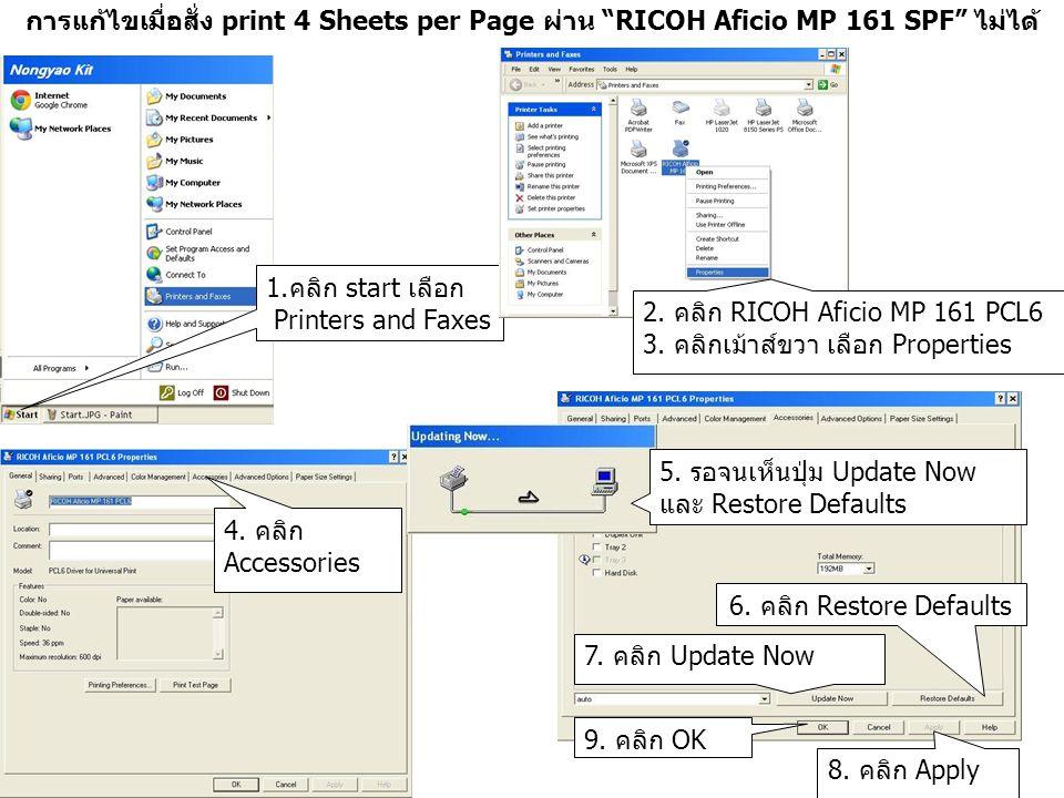 การแก้ไขเมื่อสั่ง print 4 Sheets per Page ผ่าน RICOH Aficio MP 161 SPF ไม่ได้
