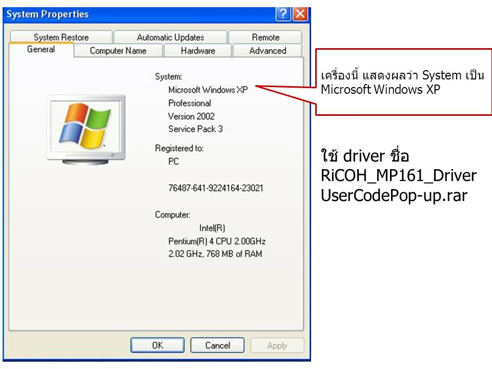 ใช้ driver ชื่อ RiCOH_MP161_DriverUserCodePop-up.rar