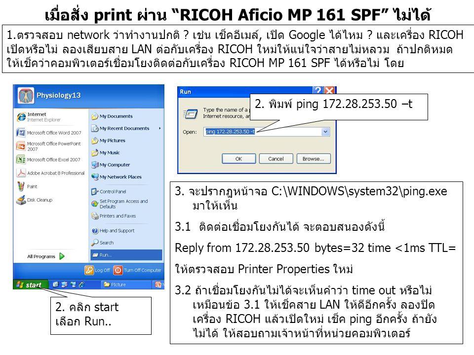 เมื่อสั่ง print ผ่าน RICOH Aficio MP 161 SPF ไม่ได้
