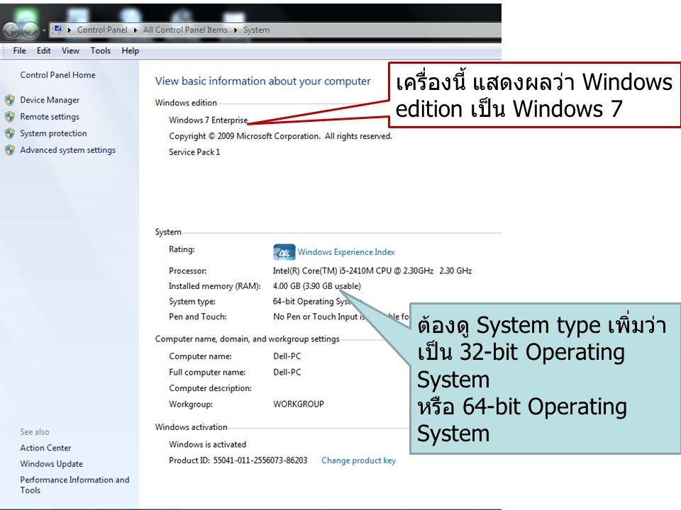 เครื่องนี้ แสดงผลว่า Windows edition เป็น Windows 7