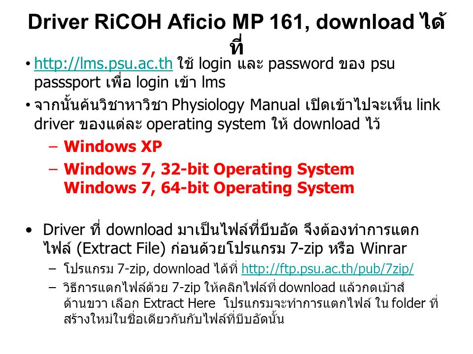 Driver RiCOH Aficio MP 161, download ได้ที่