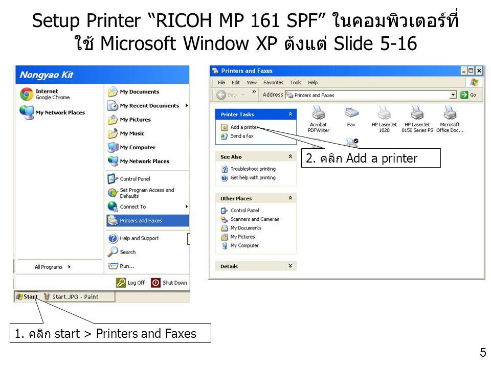 Setup Printer RICOH MP 161 SPF ในคอมพิวเตอร์ที่ใช้ Microsoft Window XP ต้งแต่ Slide 5-16