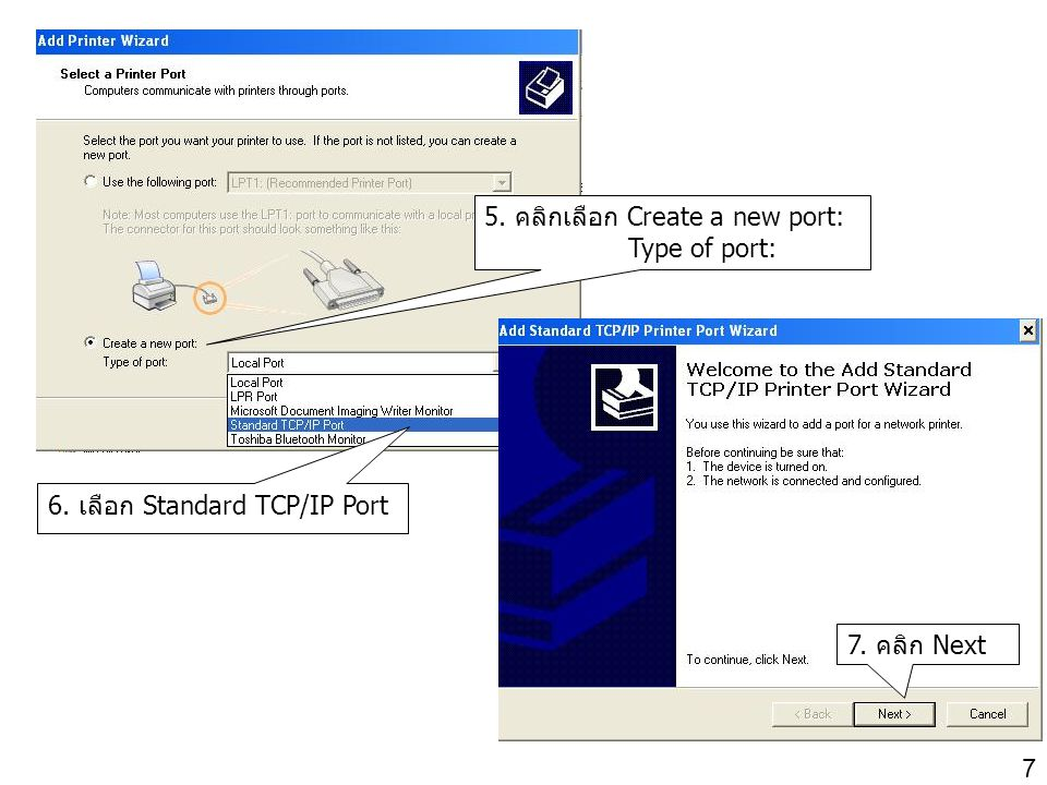 5. คลิกเลือก Create a new port: Type of port: