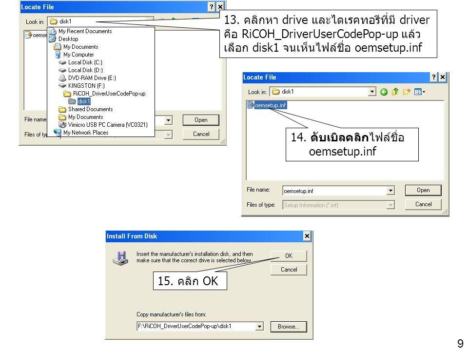 13. คลิกหา drive และไดเรคทอรีที่มี driver คือ RiCOH_DriverUserCodePop-up แล้วเลือก disk1 จนเห็นไฟล์ชื่อ oemsetup.inf