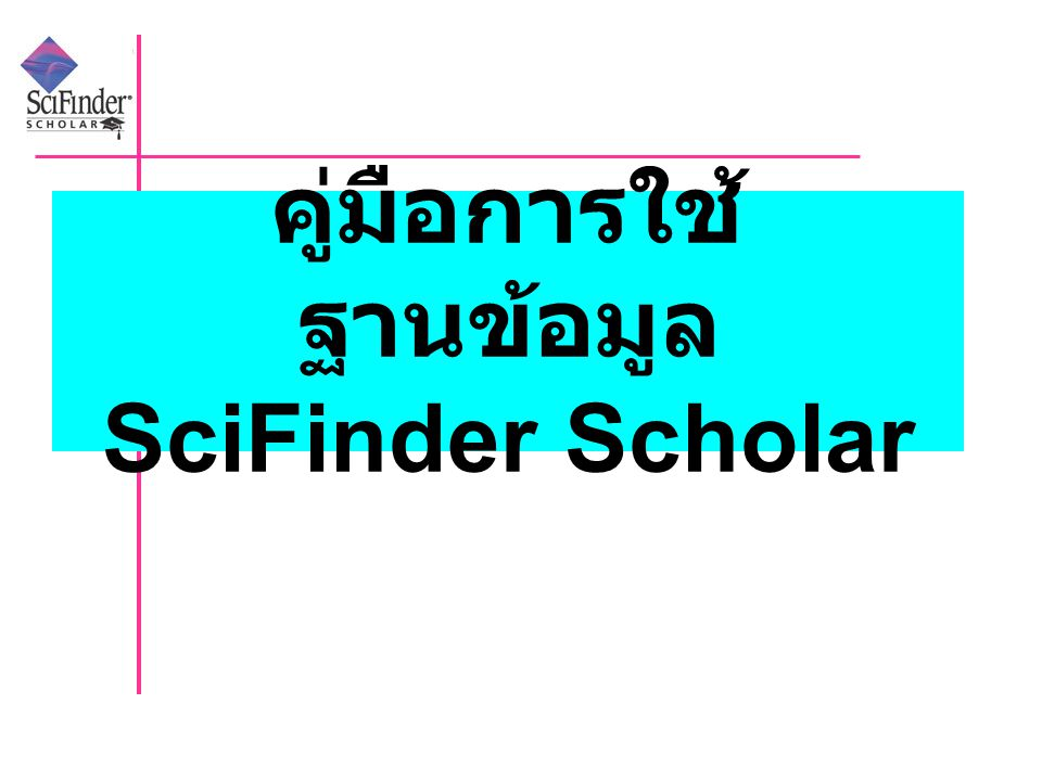 คู่มือการใช้ฐานข้อมูล SciFinder Scholar