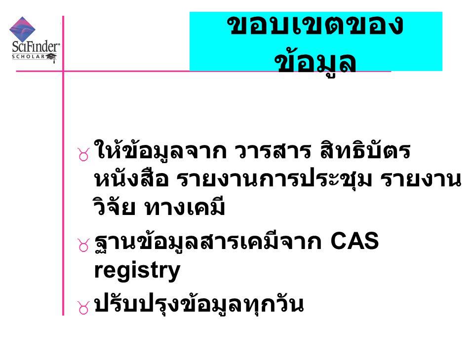 ขอบเขตของข้อมูล ให้ข้อมูลจาก วารสาร สิทธิบัตร หนังสือ รายงานการประชุม รายงานวิจัย ทางเคมี ฐานข้อมูลสารเคมีจาก CAS registry.