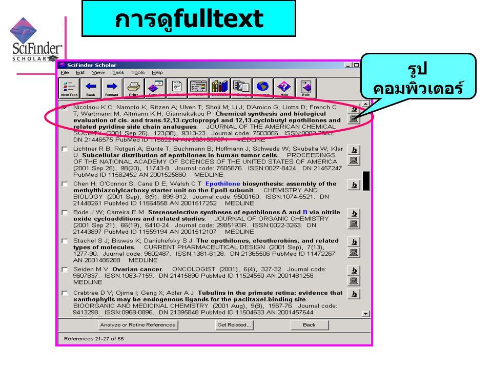 การดูfulltext รูปคอมพิวเตอร์