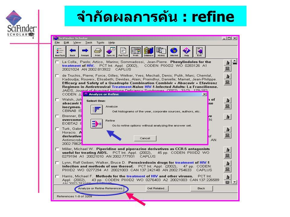 จำกัดผลการค้น : refine