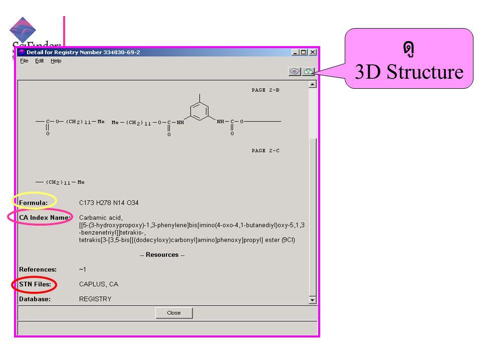 ดู 3D Structure