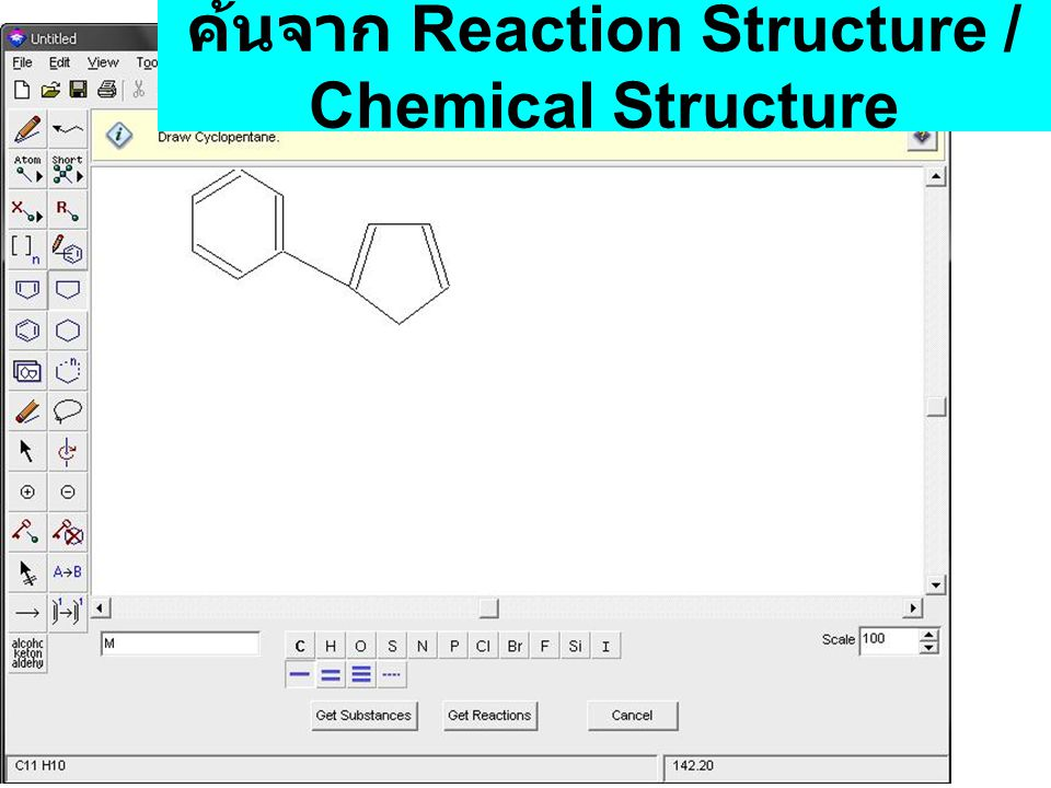 ค้นจาก Reaction Structure / Chemical Structure