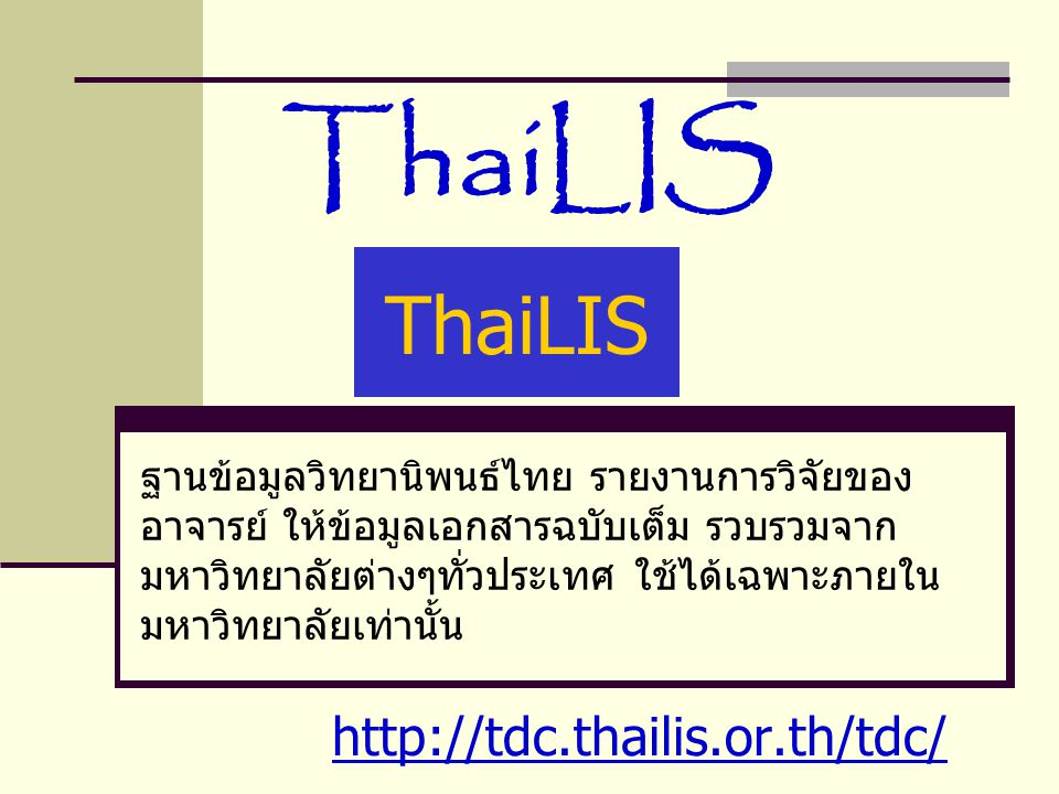 ThaiLIS ThaiLIS http://tdc.thailis.or.th/tdc/