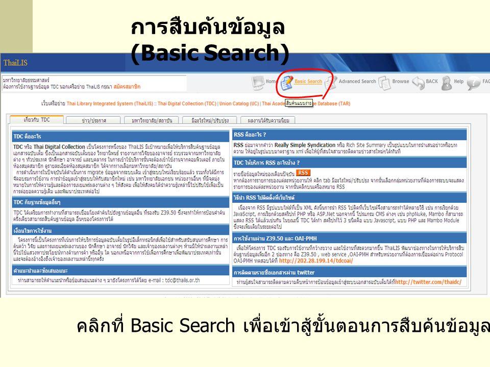 การสืบค้นข้อมูล (Basic Search)