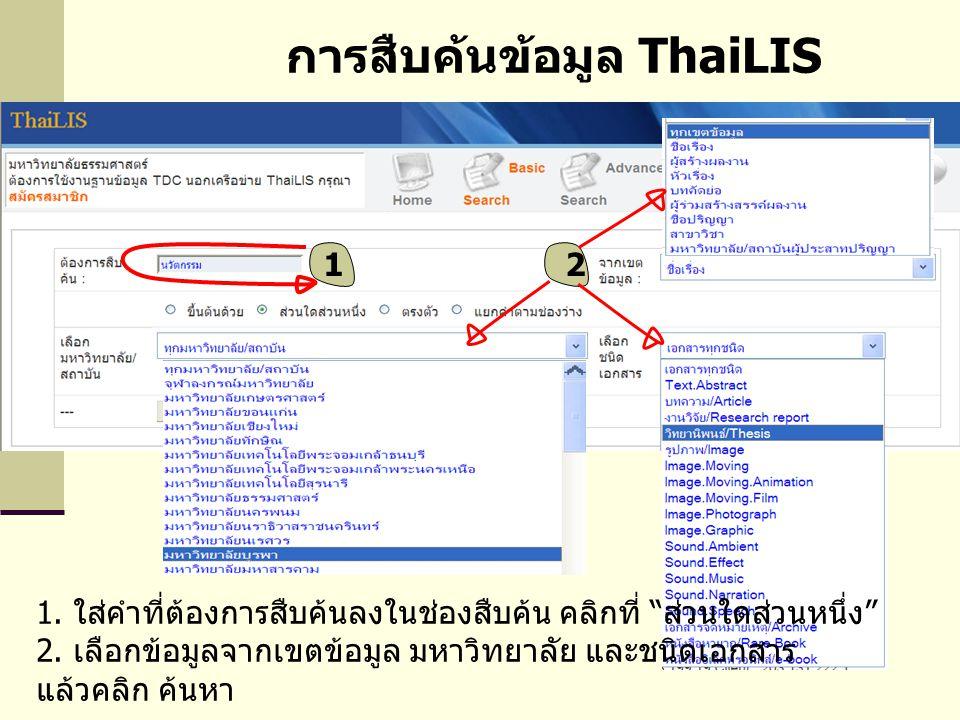 การสืบค้นข้อมูล ThaiLIS