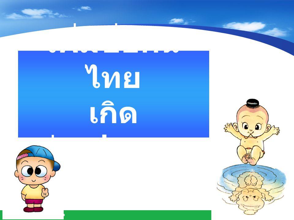 เพิ่มชื่อคนไทย เกิดต่างประเทศ