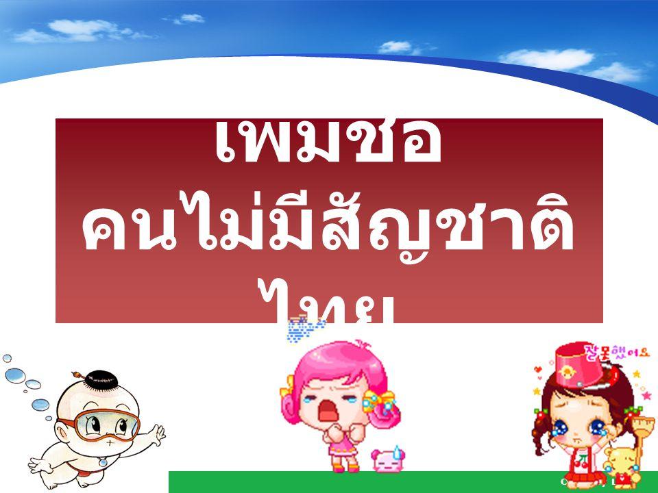 เพิ่มชื่อ คนไม่มีสัญชาติไทย