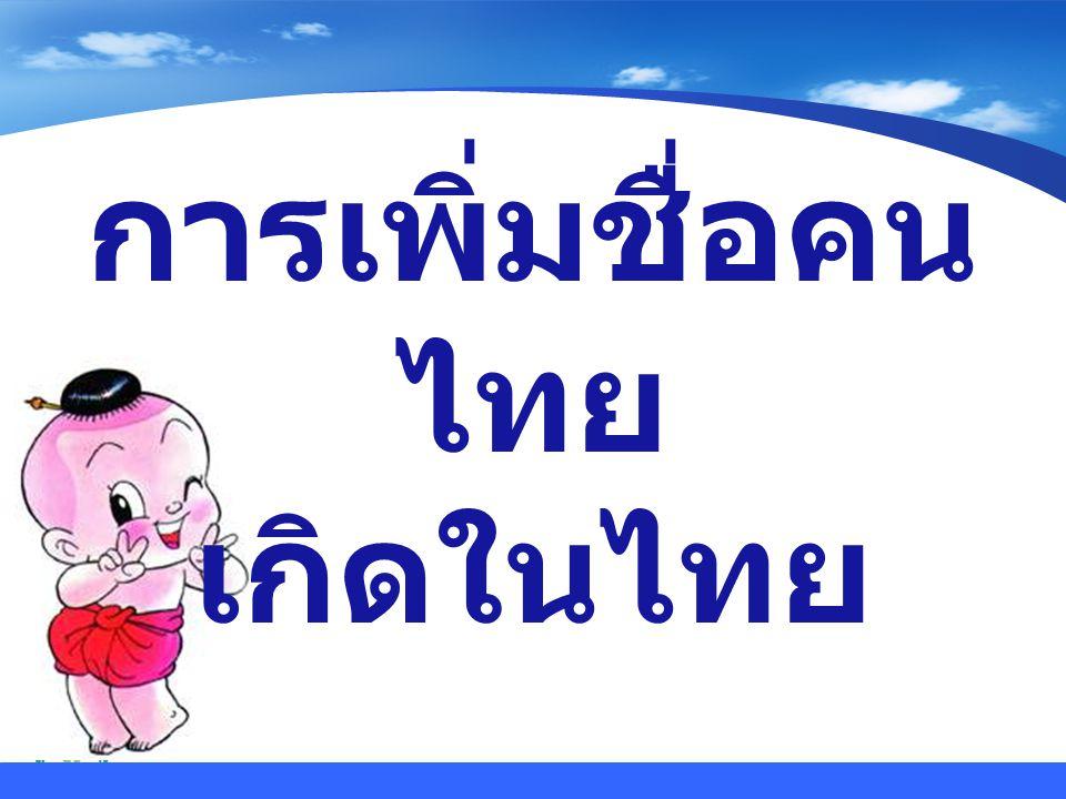 การเพิ่มชื่อคนไทย เกิดในไทย