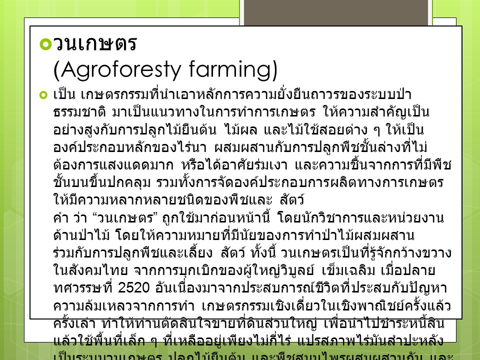 วนเกษตร (Agroforesty farming)