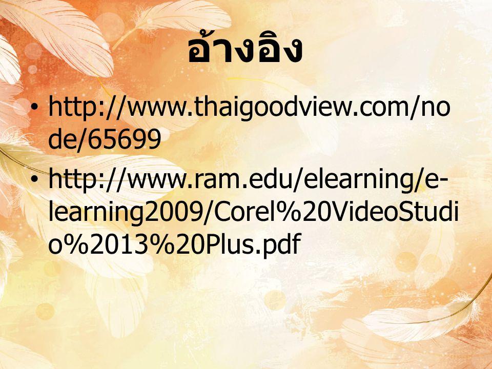 อ้างอิง http://www.thaigoodview.com/node/65699