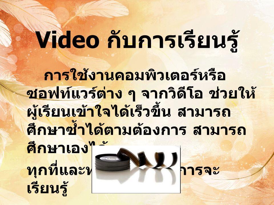 Video กับการเรียนรู้
