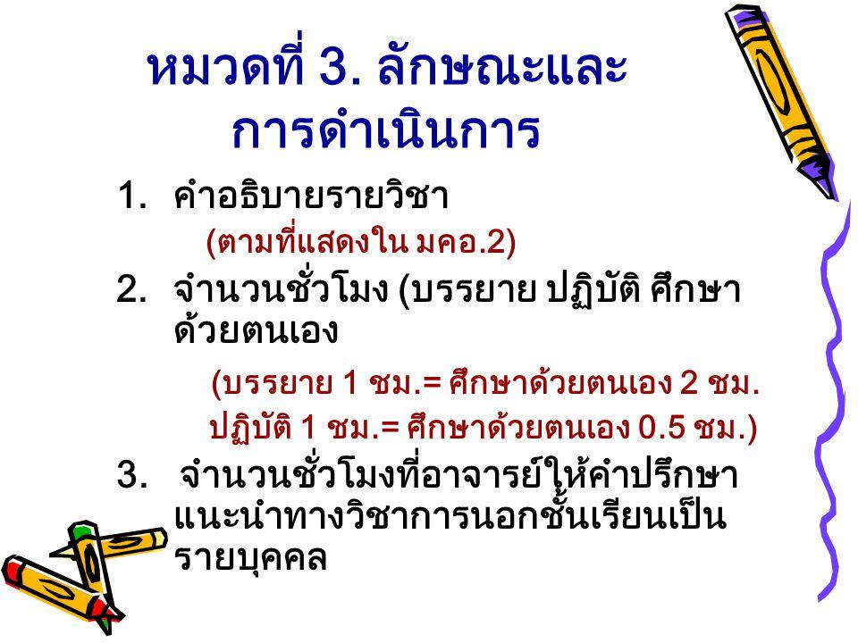 หมวดที่ 3. ลักษณะและ การดำเนินการ