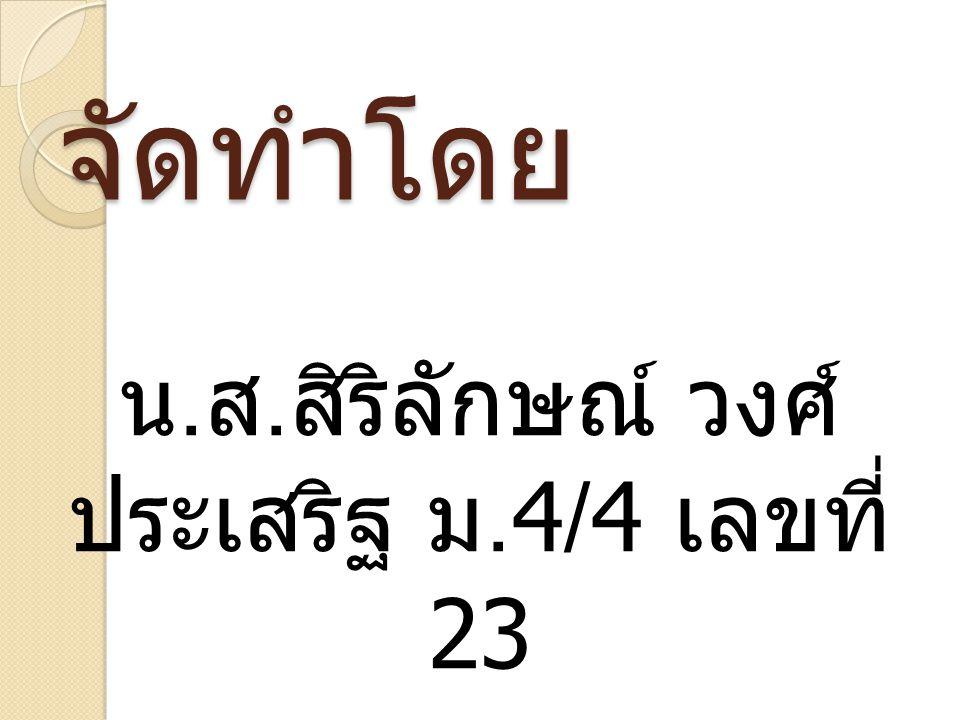 น.ส.สิริลักษณ์ วงศ์ประเสริฐ ม.4/4 เลขที่23