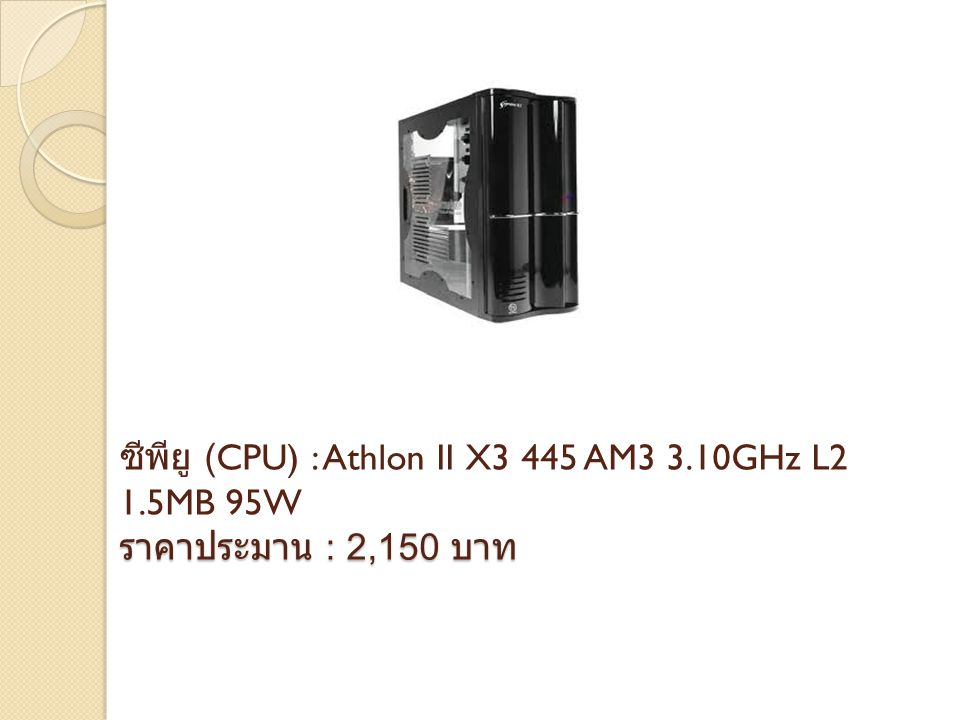 ซีพียู (CPU) : Athlon II X3 445 AM3 3. 10GHz L2 1