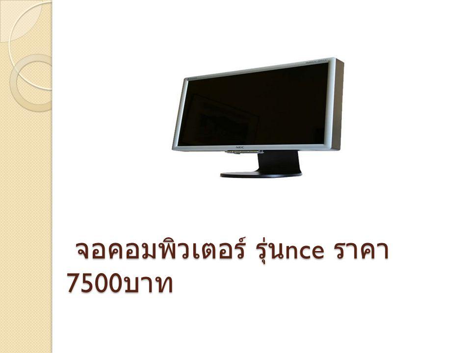 จอคอมพิวเตอร์ รุ่นnce ราคา 7500บาท
