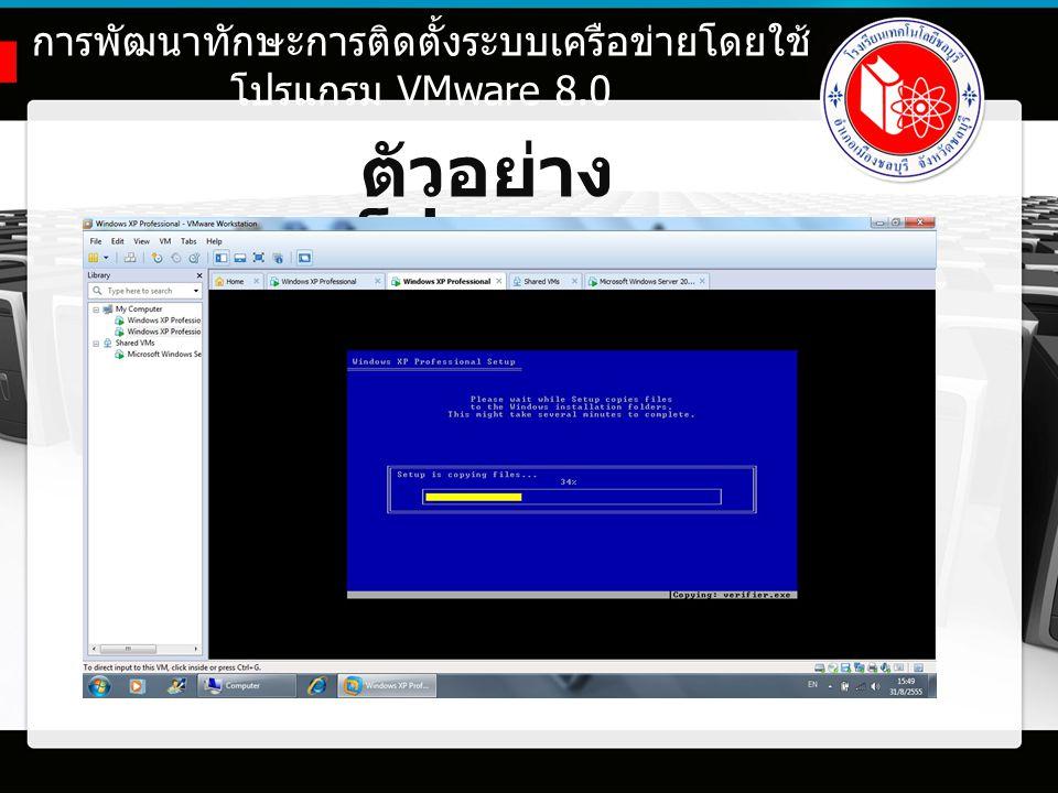 การพัฒนาทักษะการติดตั้งระบบเครือข่ายโดยใช้โปรแกรม VMware 8.0