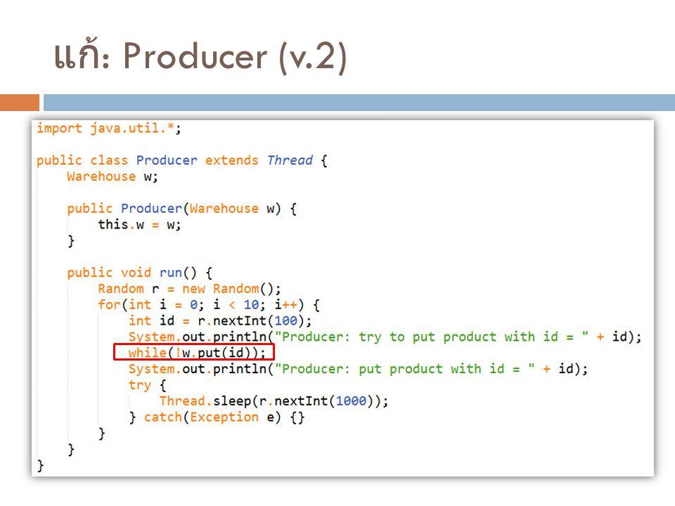 แก้: Producer (v.2)