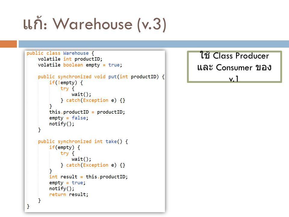 ใช้ Class Producer และ Consumer ของ v.1