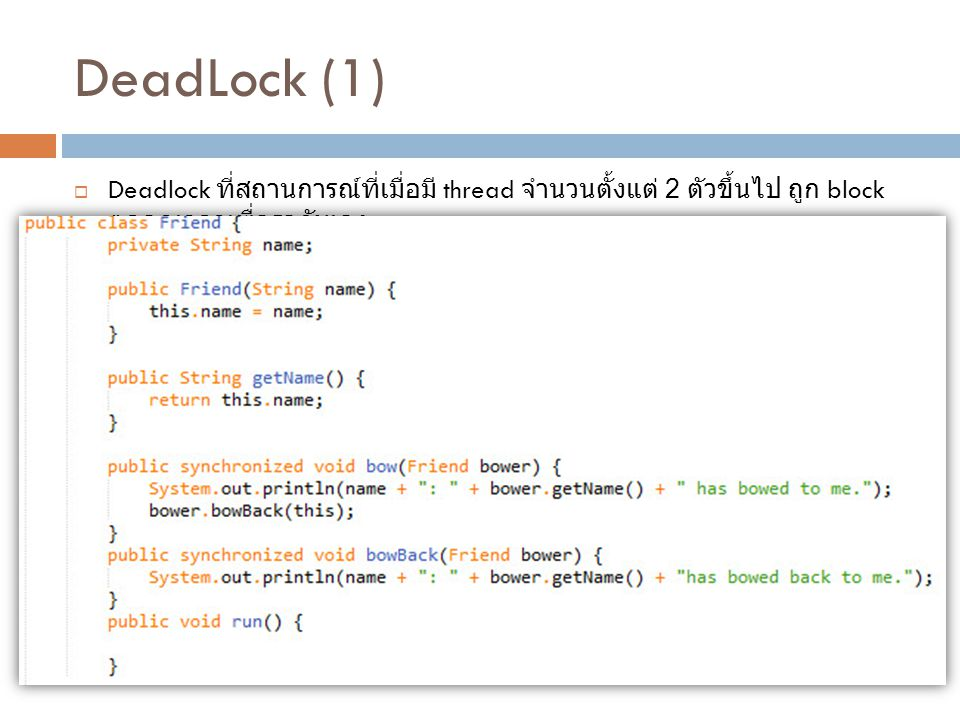 DeadLock (1) Deadlock ที่สถานการณ์ที่เมื่อมี thread จำนวนตั้งแต่ 2 ตัวขึ้นไป ถูก block ตลอดเวลาเพื่อรอกันเอง.