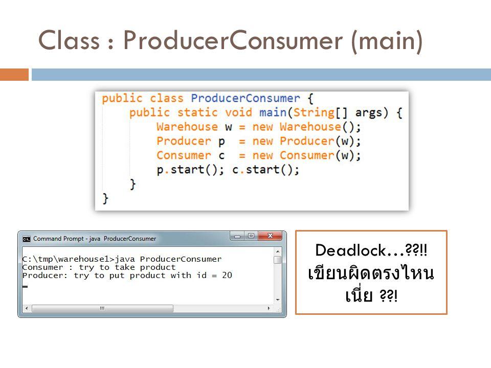Class : ProducerConsumer (main)