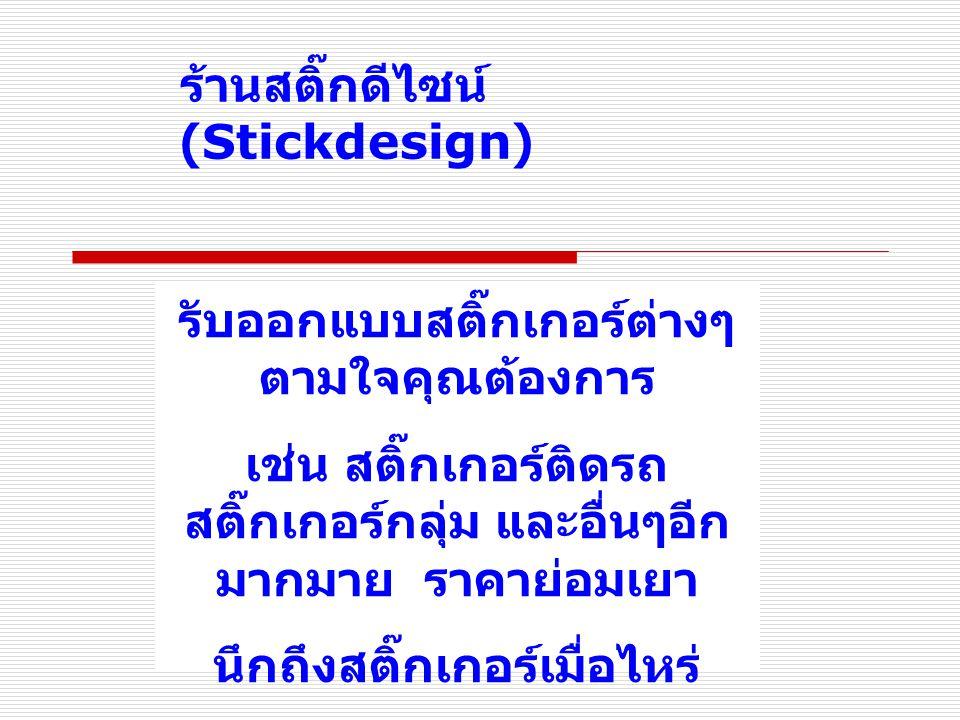 ร้านสติ๊กดีไซน์ (Stickdesign)