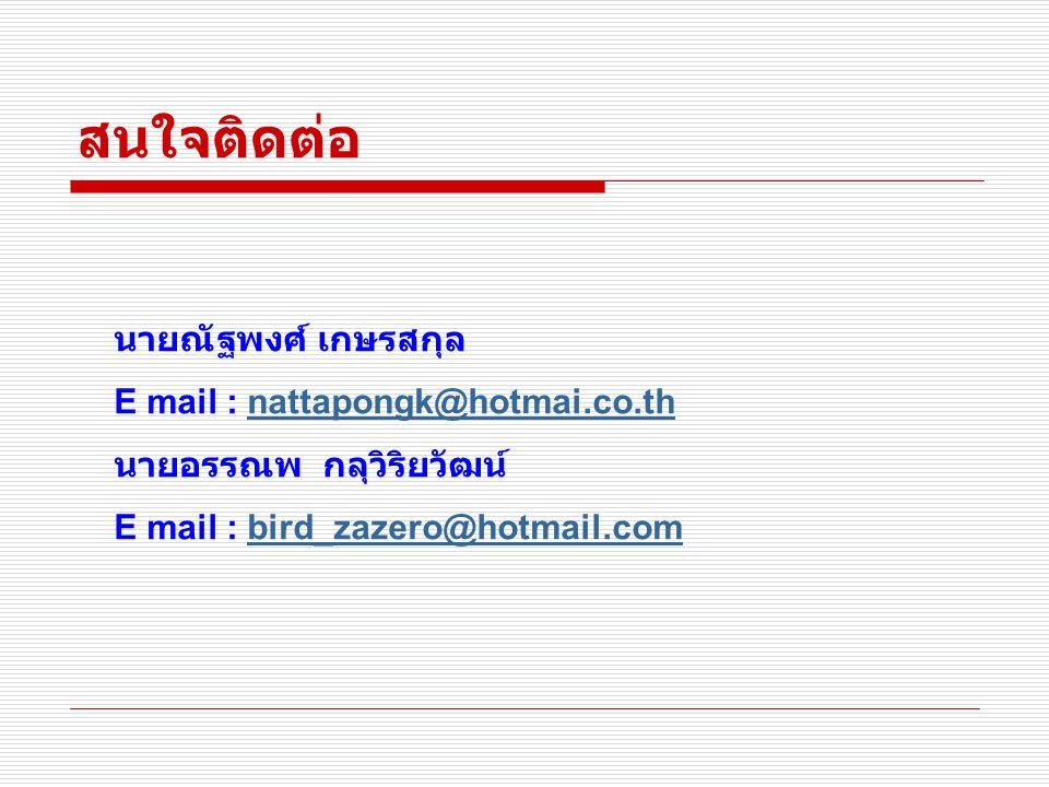 สนใจติดต่อ นายณัฐพงศ์ เกษรสกุล E mail : nattapongk@hotmai.co.th