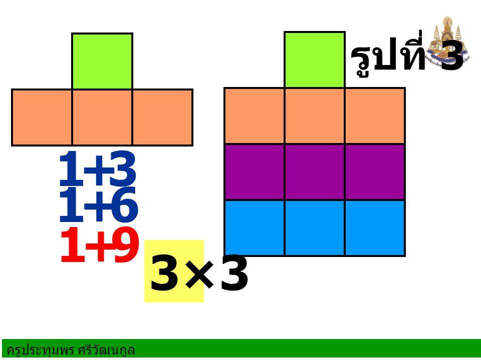 รูปที่ 3 1 + 3 1 + 6 1 + 9 3×3
