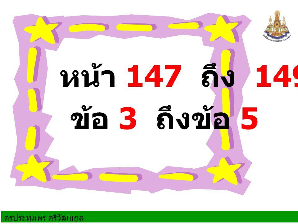 หน้า 147 ถึง 149 ข้อ 3 ถึงข้อ 5