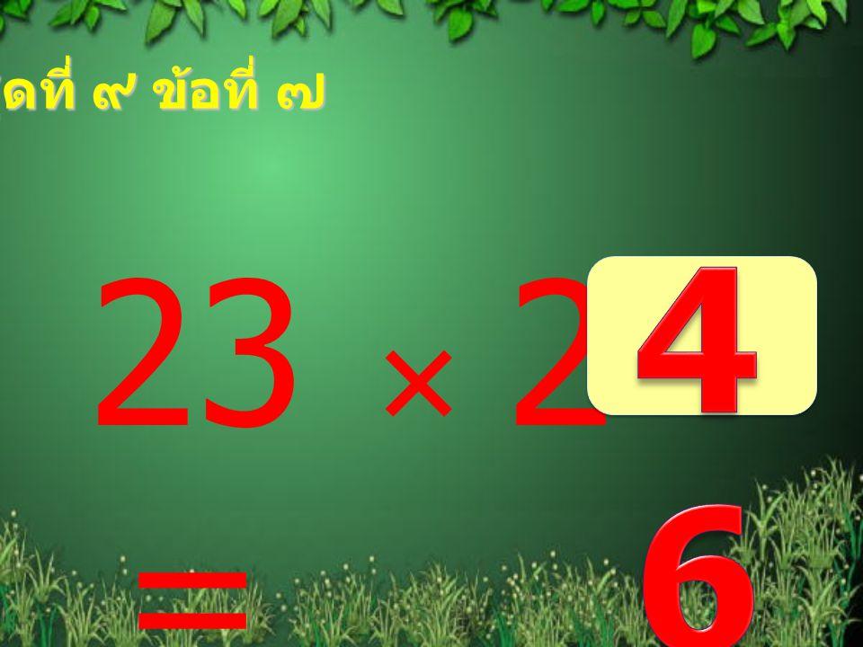 ชุดที่ ๙ ข้อที่ ๗ 46 23  2 =