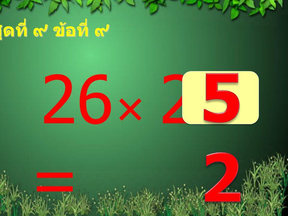 ชุดที่ ๙ ข้อที่ ๙ 52 26 2 =