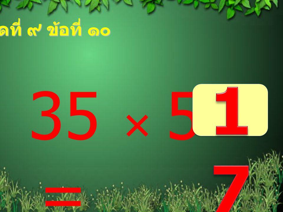 ชุดที่ ๙ ข้อที่ ๑๐ 175 35  5 =