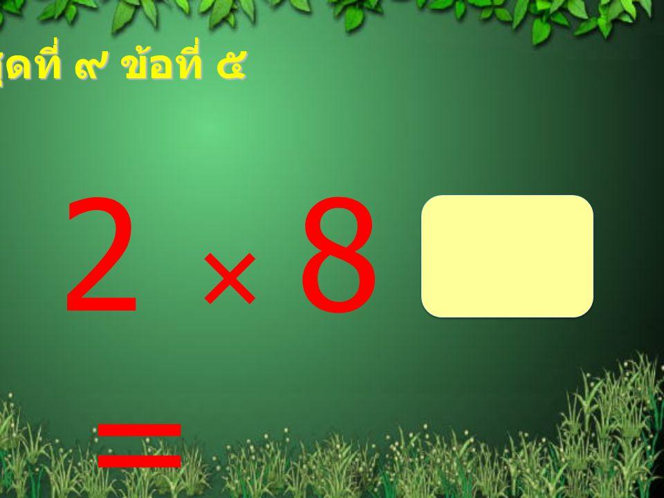 ชุดที่ ๙ ข้อที่ ๕ 2  8 =