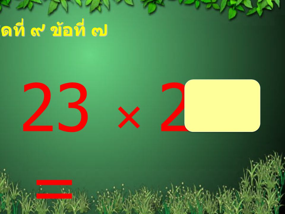 ชุดที่ ๙ ข้อที่ ๗ 23  2 =