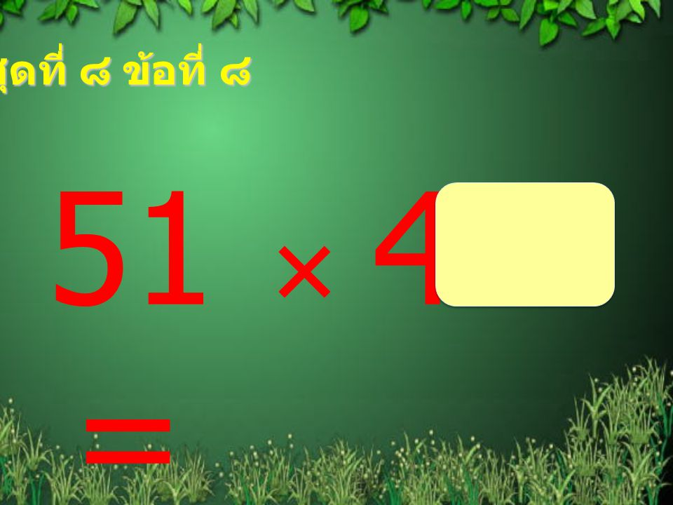 ชุดที่ ๘ ข้อที่ ๘ 51  4 =
