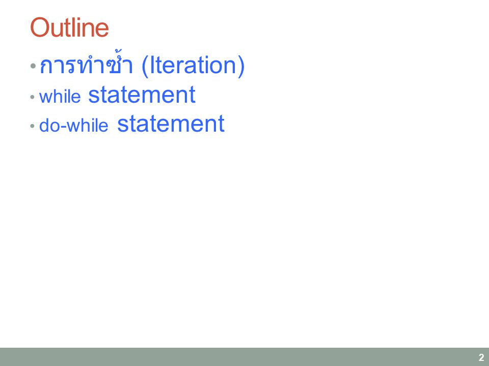 Outline การทำซ้ำ (Iteration) while statement do-while statement