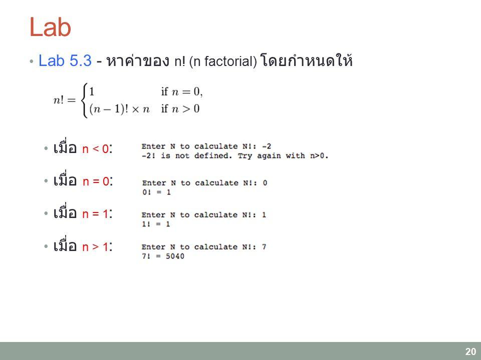 Lab Lab 5.3 - หาค่าของ n! (n factorial) โดยกำหนดให้ เมื่อ n < 0: