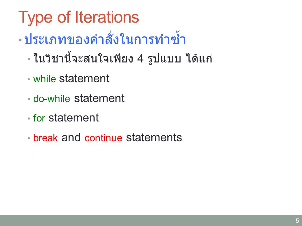 Type of Iterations ประเภทของคำสั่งในการทำซ้ำ