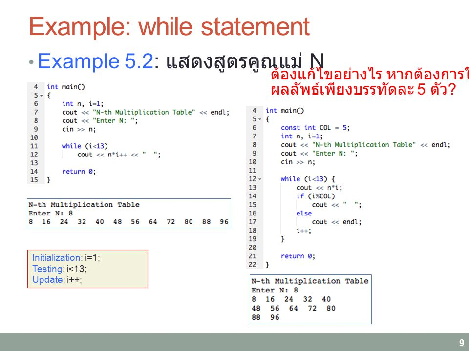 Example: while statement