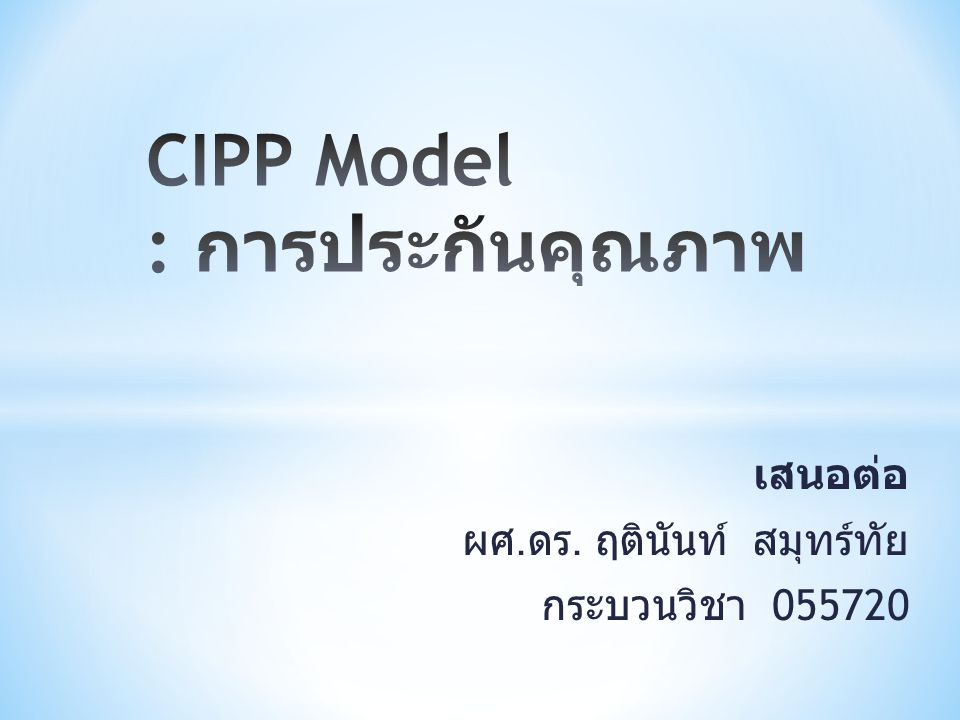 CIPP Model : การประกันคุณภาพ